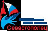 логотип Государственное бюджетное образовательное учреждение дополнительного образования города Москвы «Дворец творчества детей и молодежи «Севастополец»